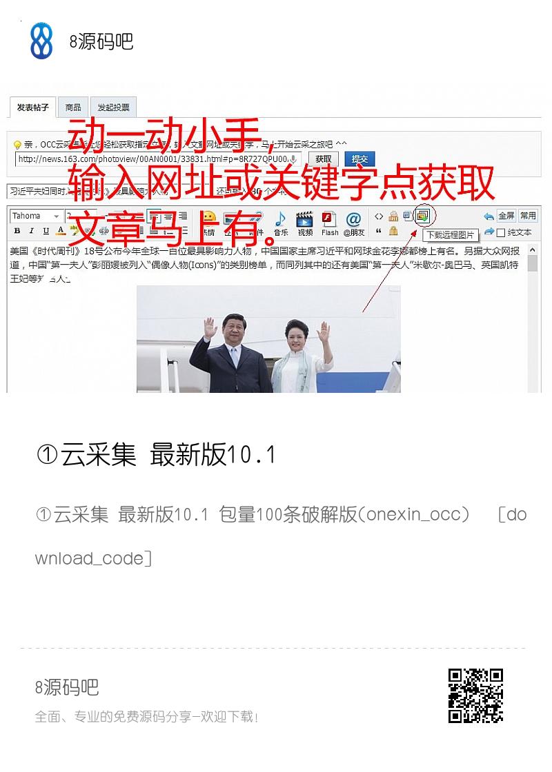 ①云采集 最新版10.1分享封面