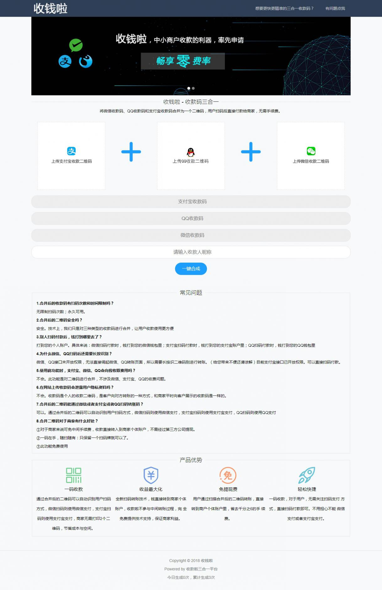 收款啦 - 支付宝微信QQ收款码三合一整合系统
