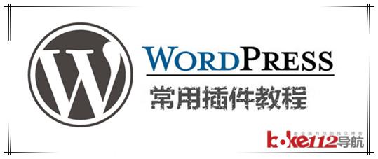 WordPress清理修订版和草稿等的插件 WP Cleaner