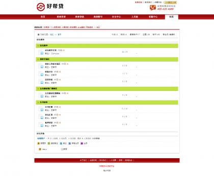 贷齐乐 p2p 借贷网站系统 V2.1(含社区功能)整站源码分享