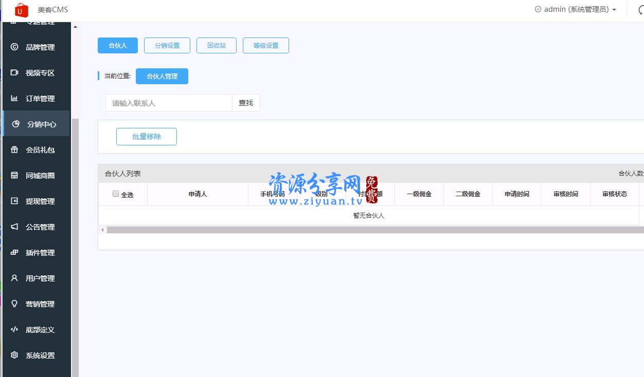 """美客分销商城 1.0.26 订单管理添加""""查看""""订单详情导出订单详情"""