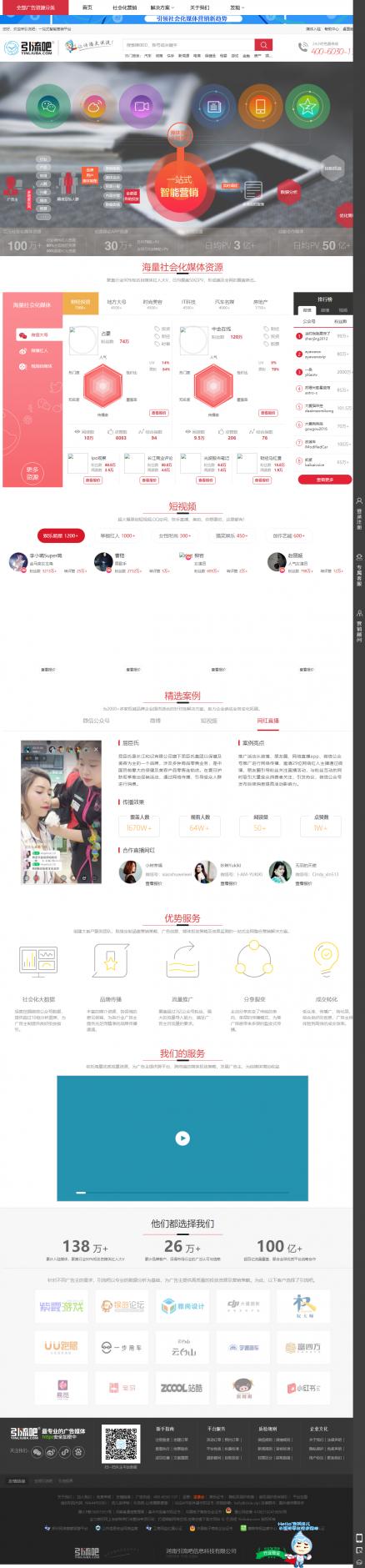 2018 最新微信粉丝交易平台程序网站源码