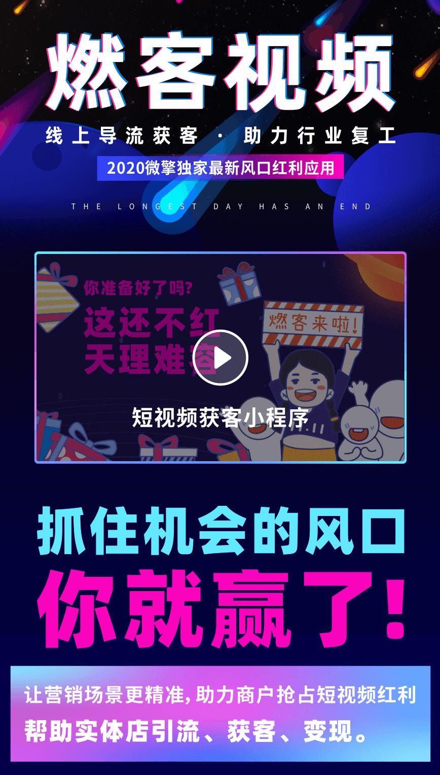 燃客视频小程序v8.2