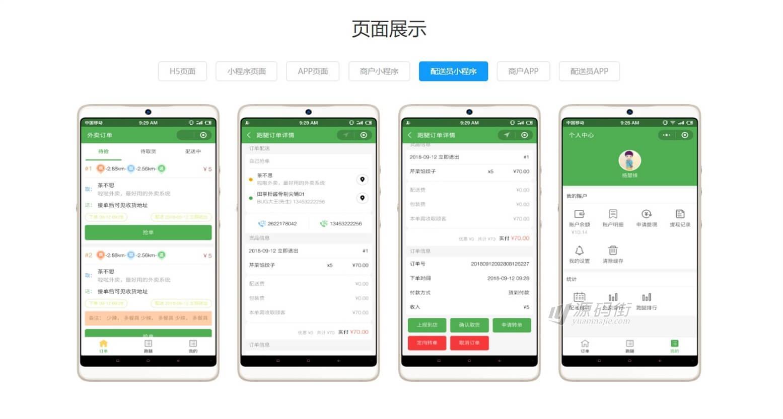 啦啦外卖餐饮跑腿小程序v 30.5.0完整版+多端前端+App+全插件-5