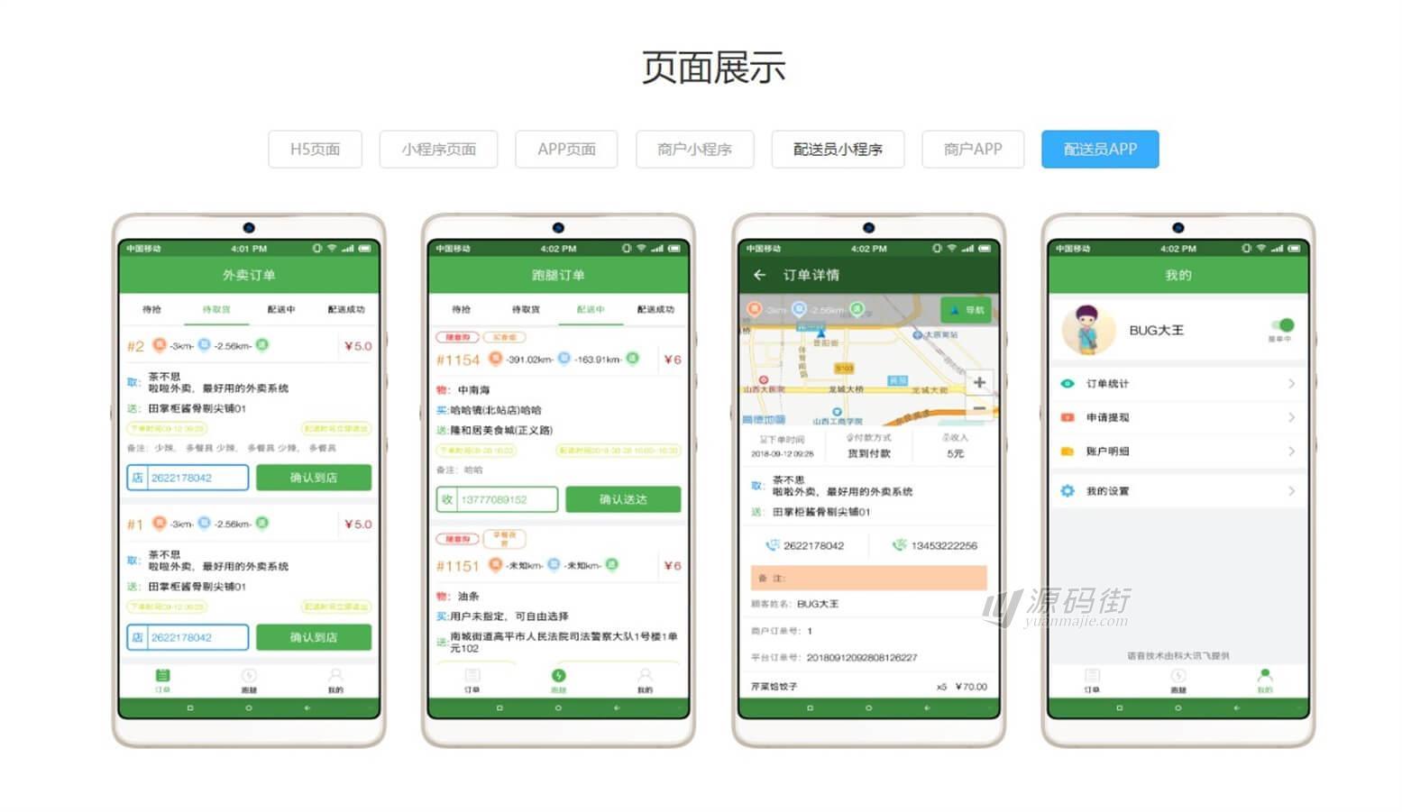 啦啦外卖餐饮跑腿小程序v 30.5.0完整版+多端前端+App+全插件-9