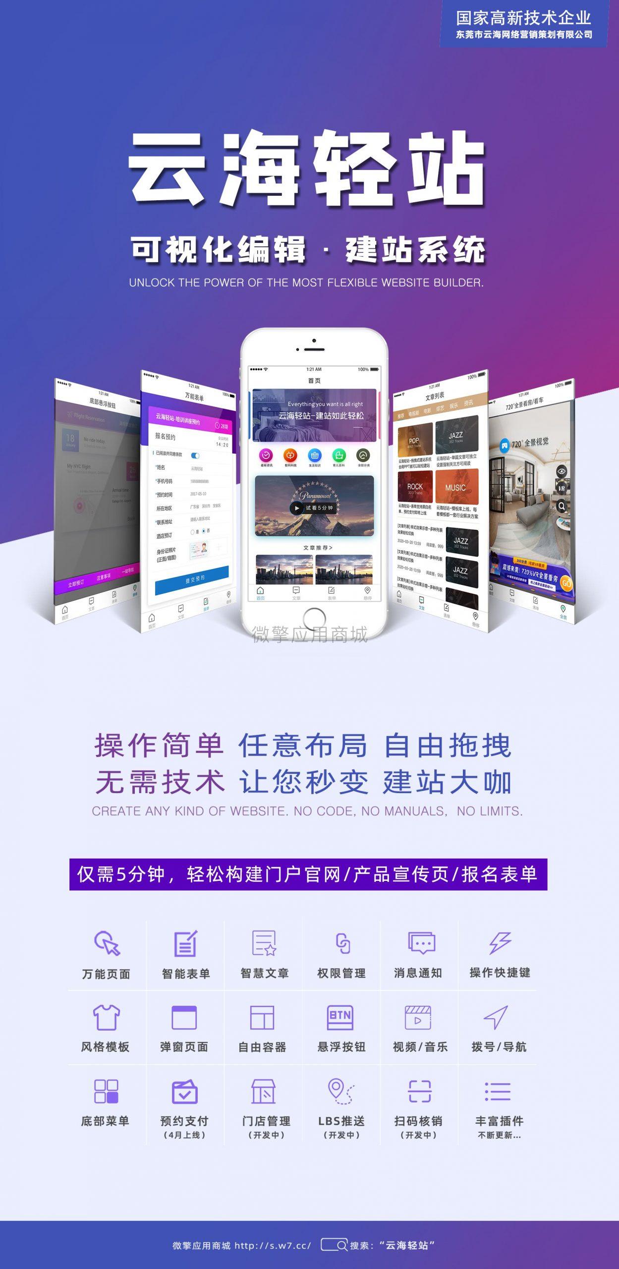 云海轻站商用多开版 1.0.35