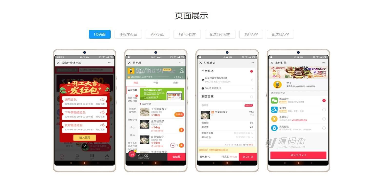 啦啦外卖餐饮跑腿小程序v 30.5.0完整版+多端前端+App+全插件-8