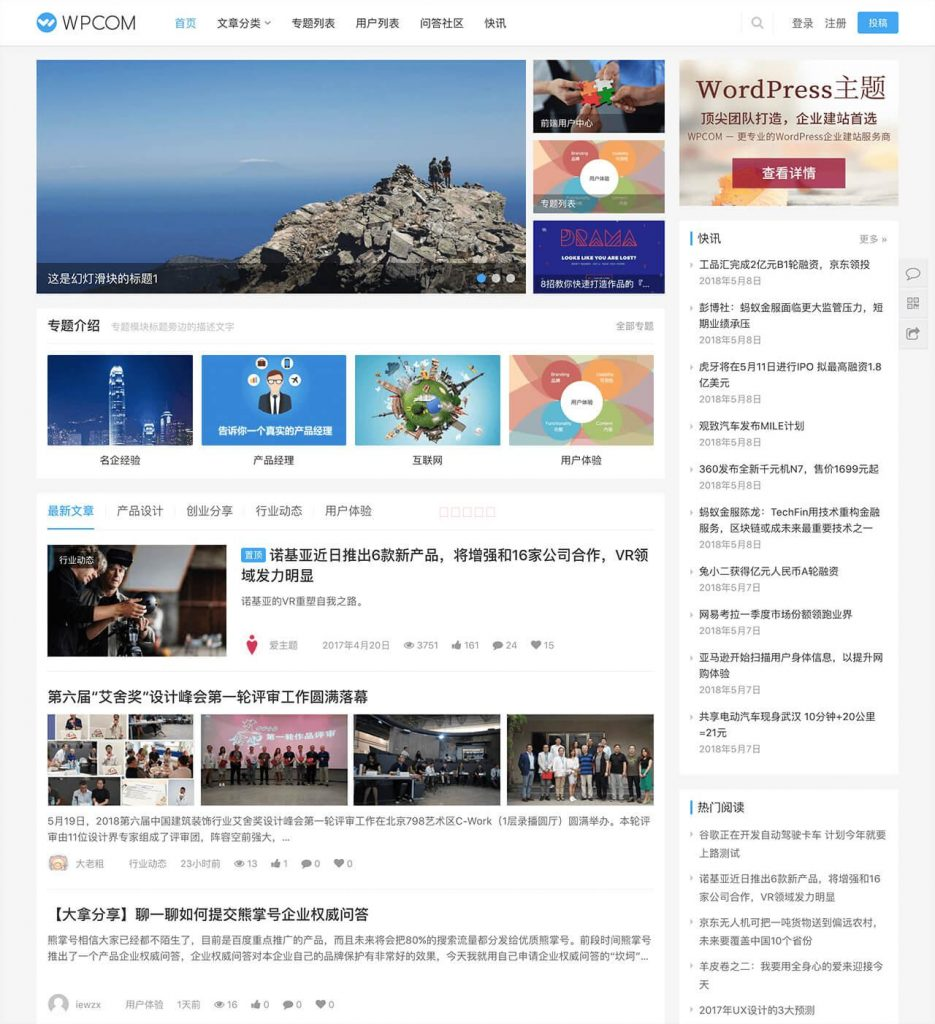 wordpress媒体资讯商城主题-JustNews V5.7.3