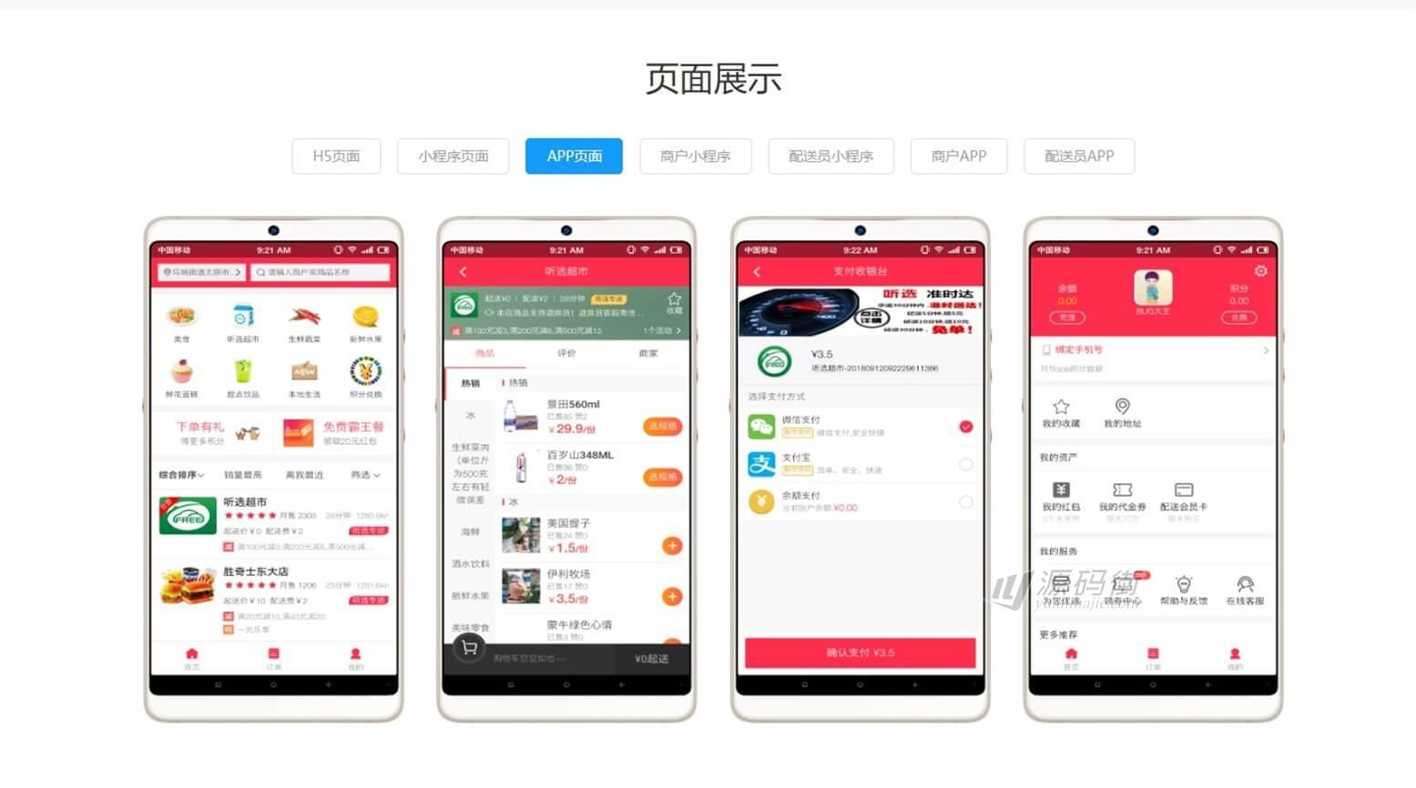 啦啦外卖餐饮跑腿小程序v 30.5.0完整版+多端前端+App+全插件-7