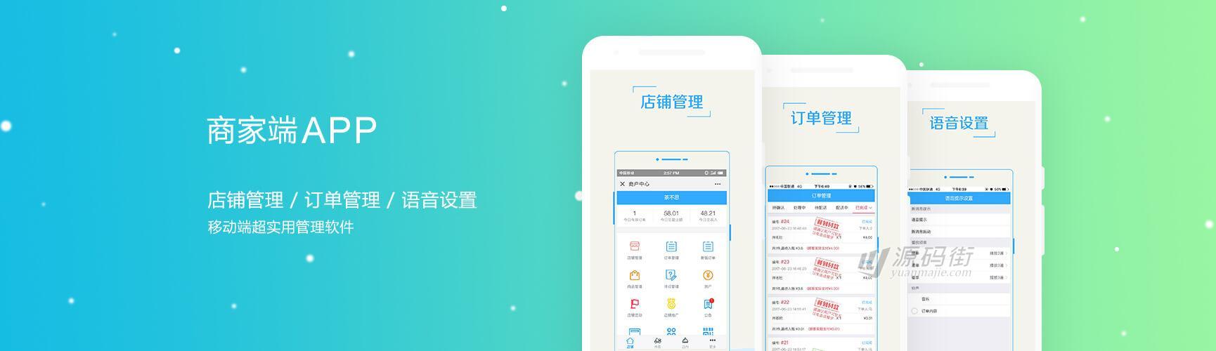 啦啦外卖餐饮跑腿小程序v 30.5.0完整版+多端前端+App+全插件-2