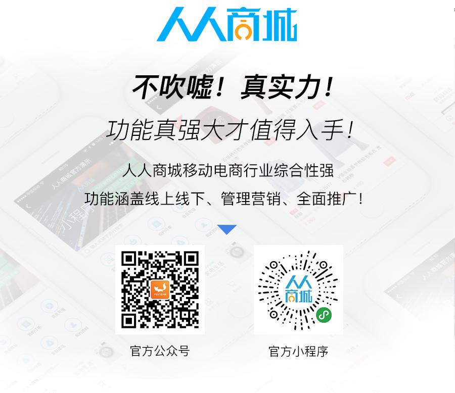 人人商城小程序V3.28.16企业开源版+前端小程序
