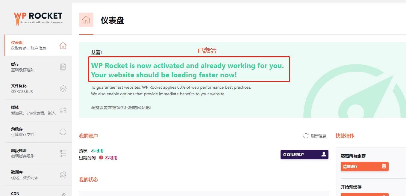 wordpress加速插件WP Rocket v3.6.2.1 中文汉化专业破解版