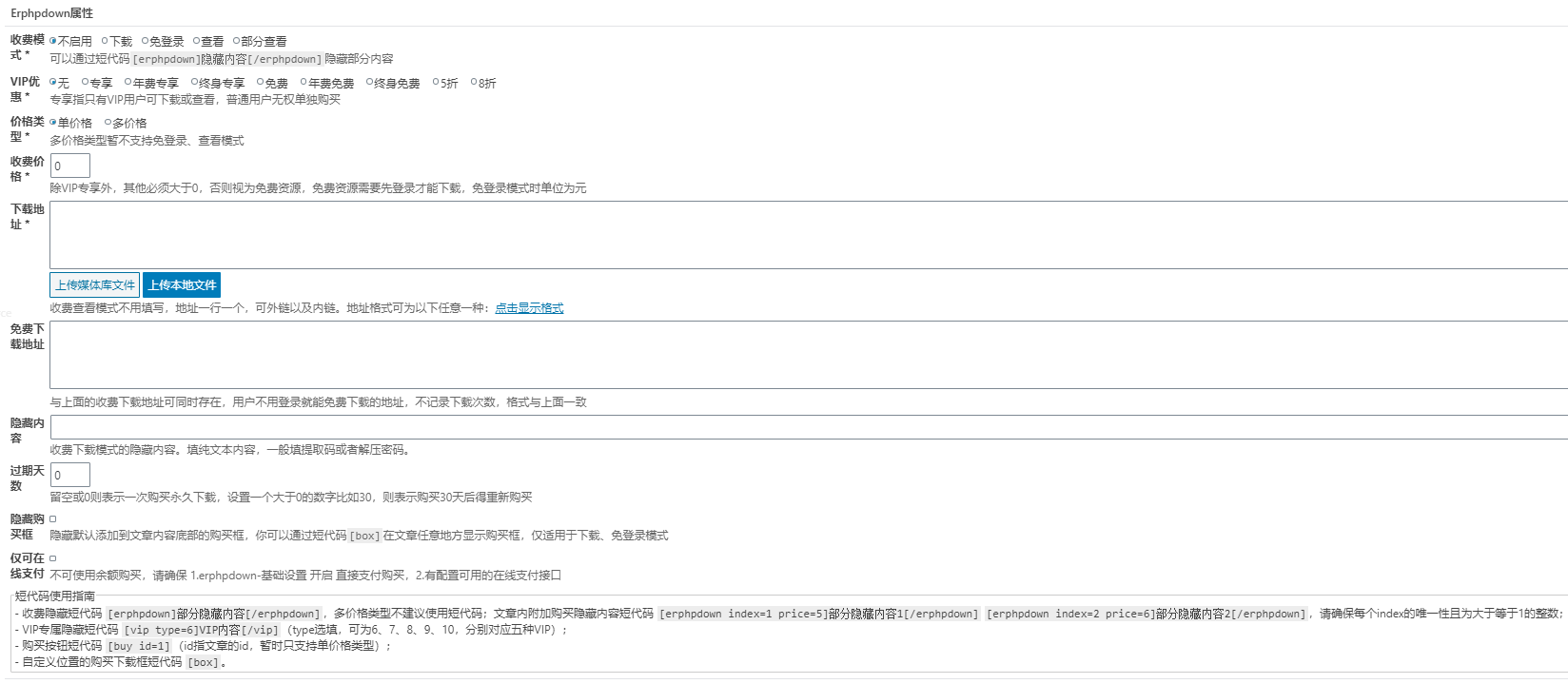 Erphpdown v11.12 VIP收费下载插件演示