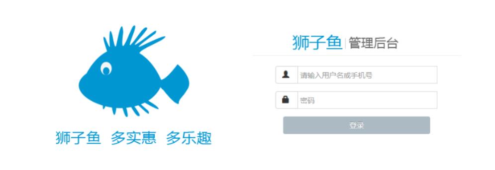 狮子鱼社区团购小程序独立版_13.8.0后台登录