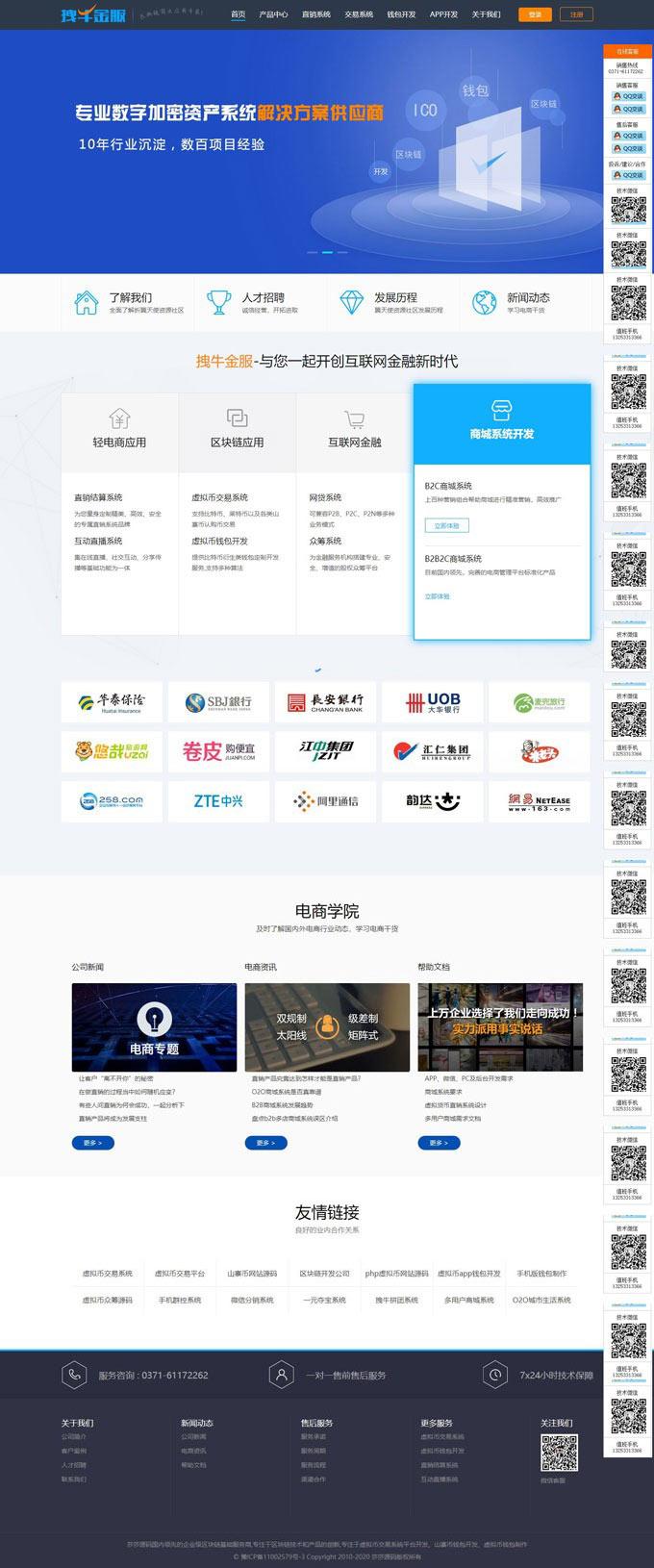 帝国CMS内核开发虚拟货币交易平台开发企业源码
