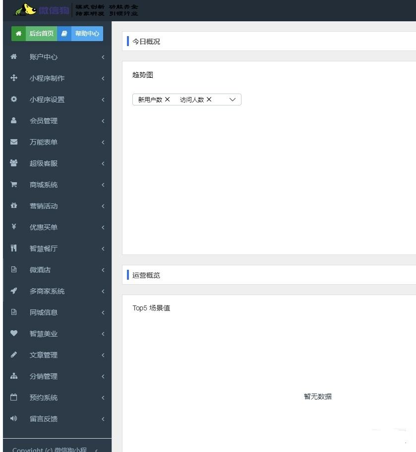 小程序一键生成微信狗小程序搜鱼CMS商业正版V3.1