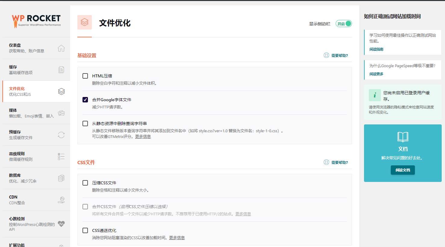 wordpress网站加速优化插件WP Rocket v3.7 中文汉化专业破解版-后台功能展示